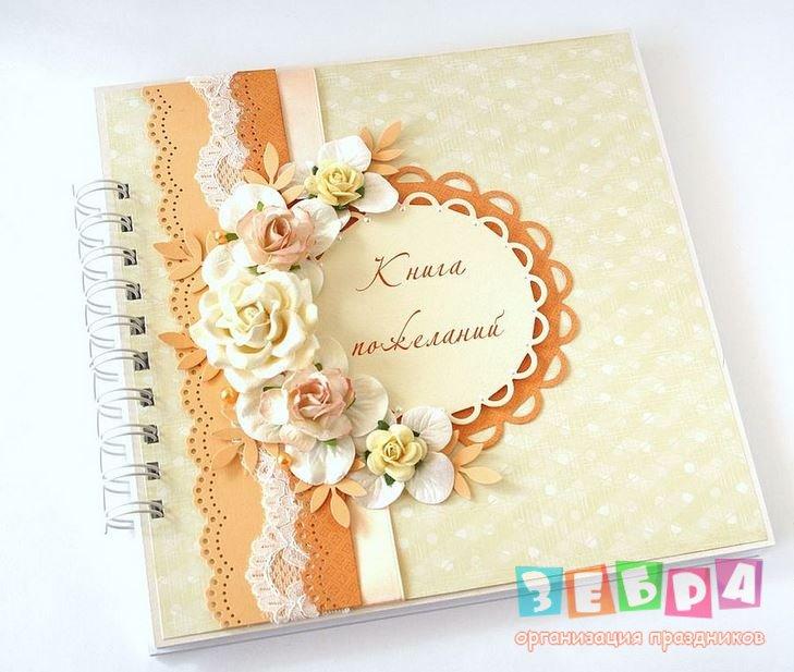 Из чего сделать книгу пожеланий на свадьбу своими руками